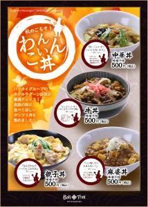 ワンコイン丼【バリタイ】fainal