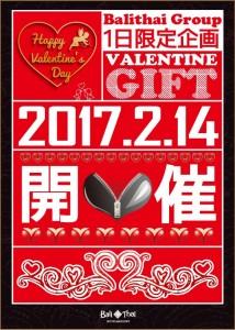 バレンタイン企画【バリタイ】02