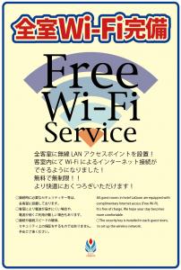 Wi-Fi設置しました【ラグーン】