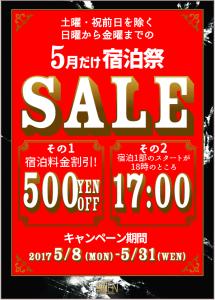 宿泊キャンペーン【艶】